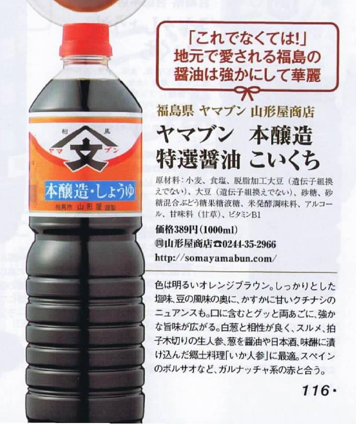mono-No715_yamagataya