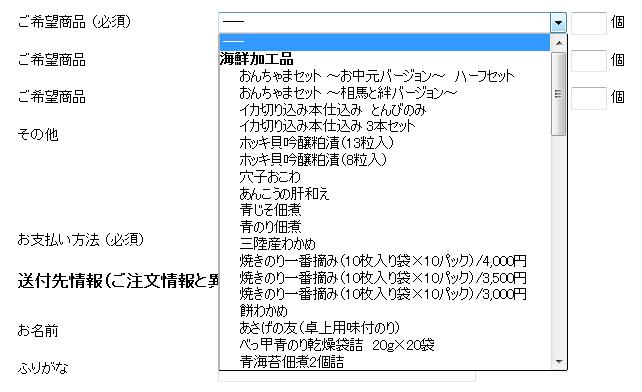 パソコンでの商品選択画面