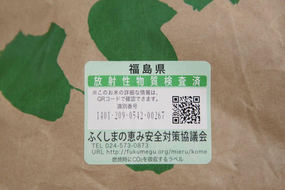 福島県では検査済みの米と分かるようにシールを貼っています