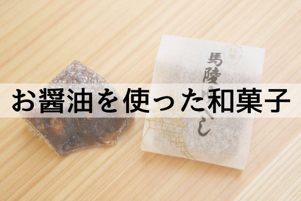 農林水産大臣賞の醤油を使った和菓子