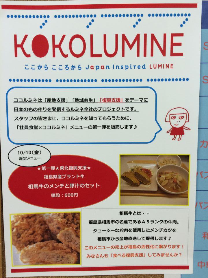 新宿ルミネの社員食堂に相馬牛ジューシーメンチが並びました!