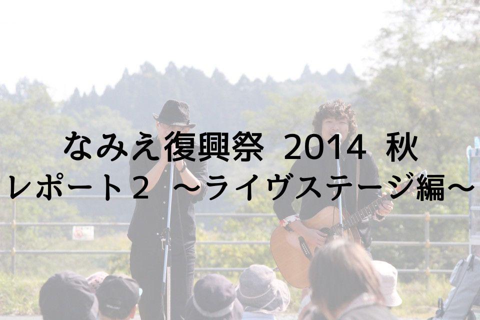 「なみえ復興祭 2014 秋」レポート