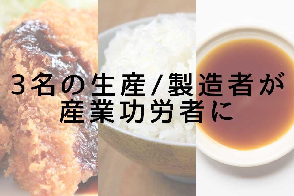 相馬牛の和田山さん、稲作の佐藤さん、醤油醸造の渡辺さんが産業功労者として表彰されました