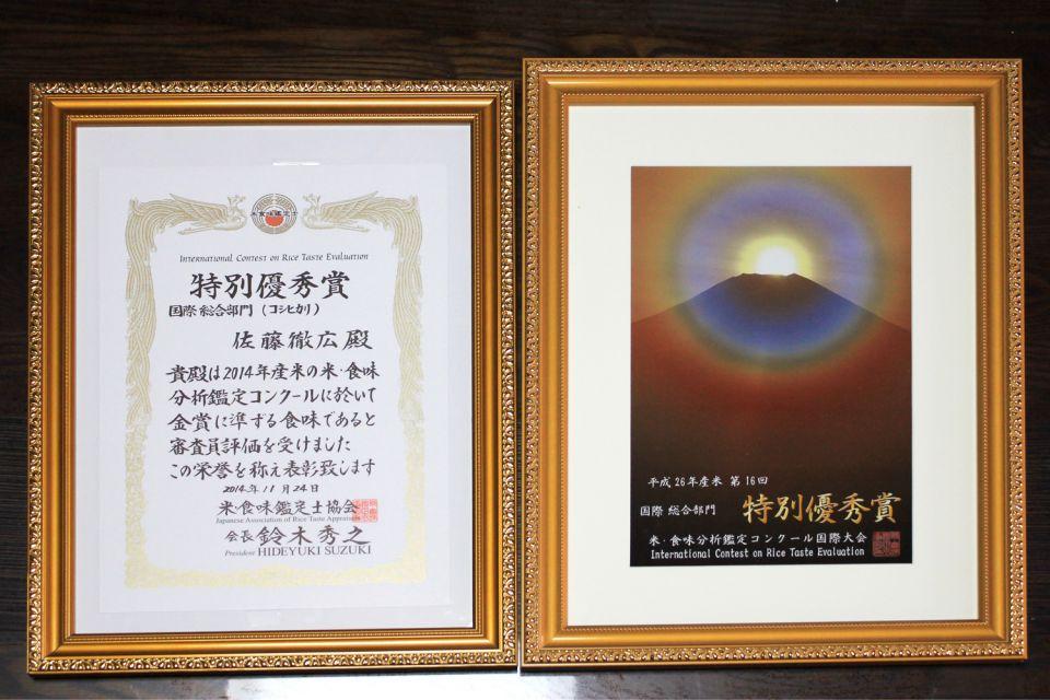 第16回 米・食味分析鑑定コンクールで佐藤徹広さんのコシヒカリが特別優秀賞を受賞