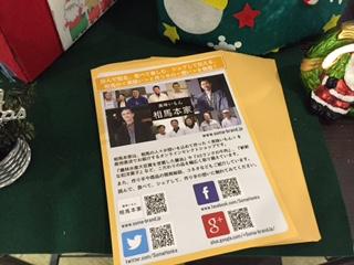 埼玉県庁の社員食堂に相馬本家のチラシを置いていただきました