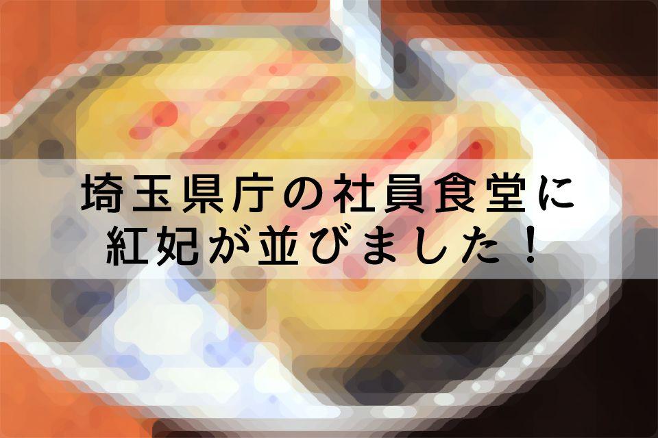 埼玉県庁の社員食堂に相馬市富沢の田中果樹園のキウイが