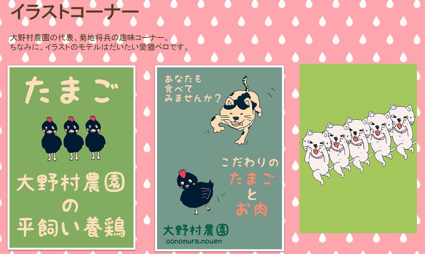 福島県相馬市の大野村農園の代表・菊地将兵さんが描いたイラスト