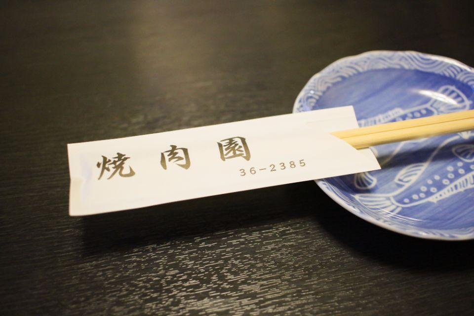 yakinikuen02